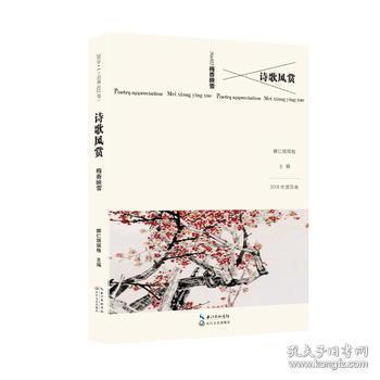 詩歌風賞·梅香映雪