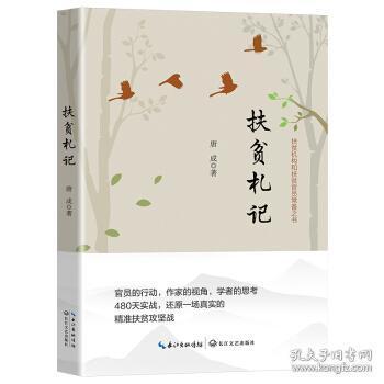 正版現貨 扶貧札記 唐成 長江文藝出版社 9787570205752