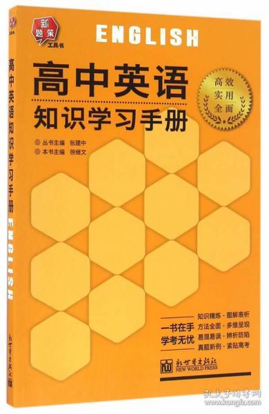高中英語知識學習手冊