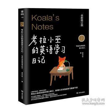 全新修訂版《考拉小巫的英語學習日記:寫給為夢想而奮斗的人》