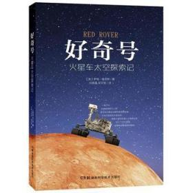 好奇號 火星車太空探索記