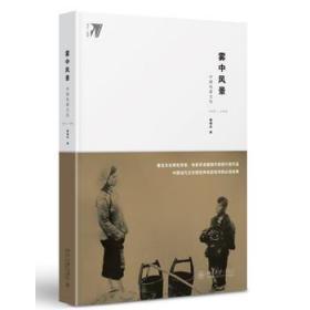 霧中風景:中國電影文化1978—1998