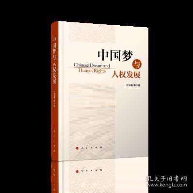 中國夢與人權發展