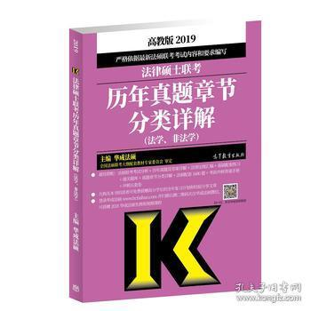 2019法律硕士联考历年真题章节分类详解(法学、非法学)