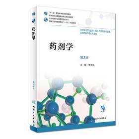 药剂学(第3版/高职药学/配增值)