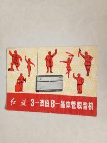 红旗3—波段6—晶体管收音机说明书