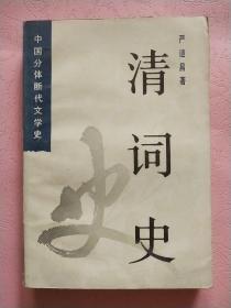 清词史 【中国分体断代文学史】1990年1版1印