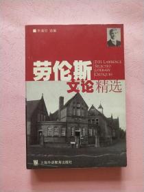 劳伦斯文论精选【2003年1版1印】