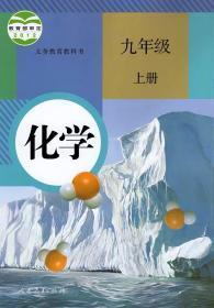 最新版人教版初中化学9上课本教科书 化学九年级上册 初三上9787107245015