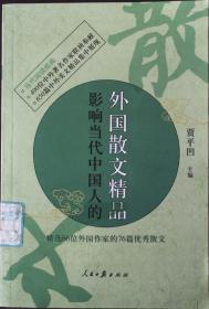 影响当代中国人的外国散文精品
