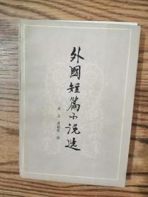 外国短篇小说选  一版一印