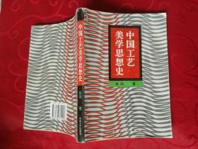 中国工艺美学思想史(签赠本)