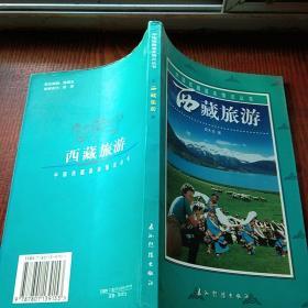 H 西藏旅游(中国西藏基本情况丛书) /中文版/五洲传播出版社