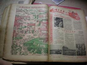 中國少年報 1958年7一12月合訂