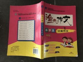 渔夫阅读作文:小学生分类作文(四年级)