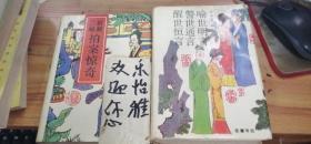 《三言二拍》(醒世 警世 喻世明言、初拍、二拍),足本,全二册,精装