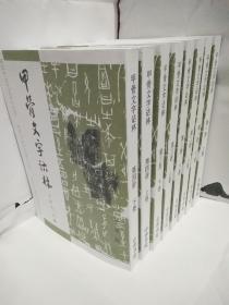 甲骨文字诂林(4册全)
