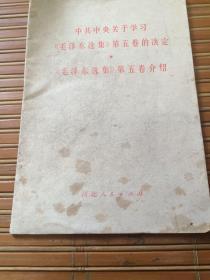 中共中央关于学习毛选五卷的决定及介绍