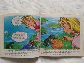 青蛙王子,小红帽,金鹅,爱丽丝梦游仙境,等9个故事,世界童话精选