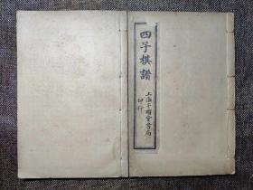 17922民國石印本《過伯齡四子譜》一套兩冊全!品相如新!!