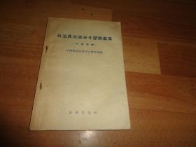 政法界右派分子谬论汇集 【法律出版社 1957年1印】