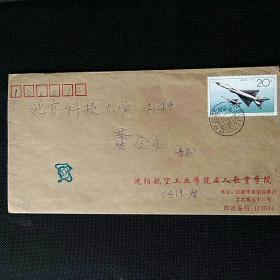 校园实寄封~沈阳航空工业学院(466)