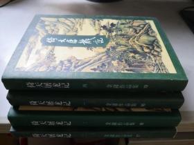 金庸作品集(16.17.18.19)倚天屠龙记(一二三四)全四册 正版 锁线装