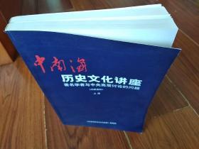 中南海历史文化讲座(上下册)