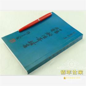 中医用药秘法奇验集影印版 庒慈祥 全是验方 330页