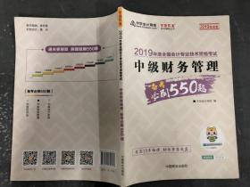 中华会计网校·2019全国会计专业技术资格考试:中级财务管理备考必刷550题