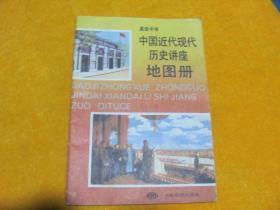 高级中学 中国近代现代历史讲座 地图册