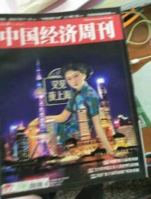 中国经济周刊2019年14期
