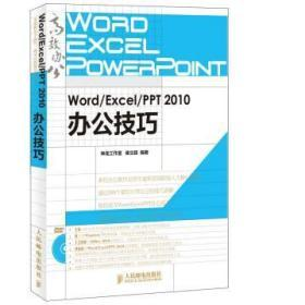 Word/Excel/PPT 2010办公技巧 正版  崔立超  9787115348074