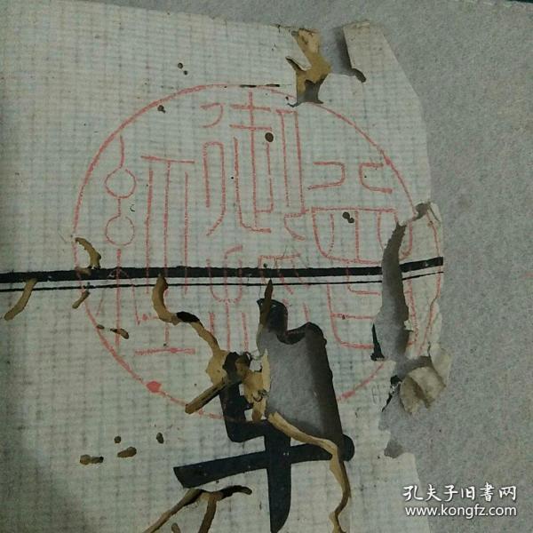清中期白纸大开本, 嘉庆二年刊本《卓山诗集》一册