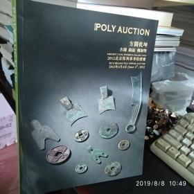 2012北京保利春季拍卖会 方圆乾坤古钱银锭机制币
