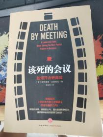 该死的会议