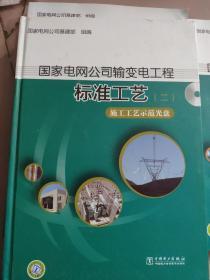国家电网公司输变电工程标准工艺(二) 施工工艺示范光盘