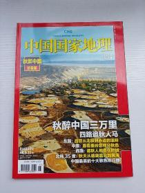 中国国家地理2010年第11期(秋色专辑)