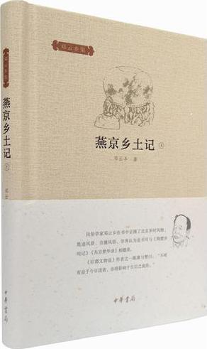 燕京乡土记-(全二册)