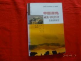 中国当代藏族寺院经济发展战略研究