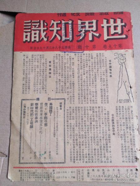 1949年3月19日《世界知識》,國內外政治大事件。