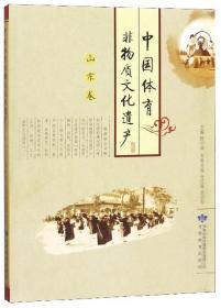 中国体育非物质文化遗产(山东卷)
