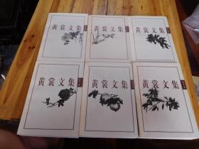 黄裳文集(6册全) 一版一印