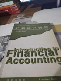 财务会计教程 第六版