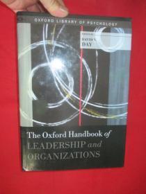 The Oxford Handbook of Leadership and Organizations  (16开,硬精装)     【详见图】