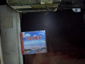 今日海丰  DVD