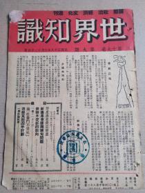 1949年3月12日《世界知識》一冊,國內外政治大事件。
