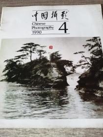 中国摄影1990年第4期