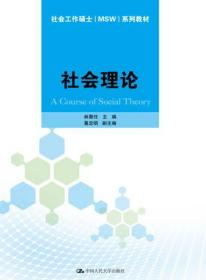 社会理论(社会工作硕士(MSW)系列教材)