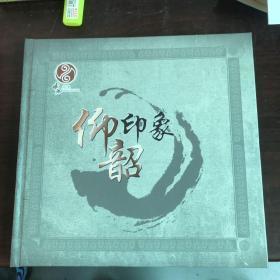 中国渑池仰韶印象邮票纪念册